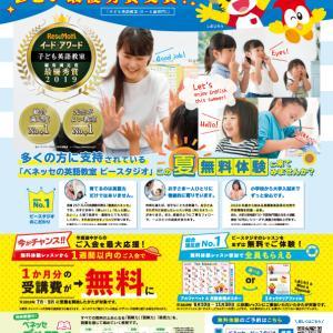 英語教室・夏のキャンペーン!1ヶ月分の受講費が無料に!