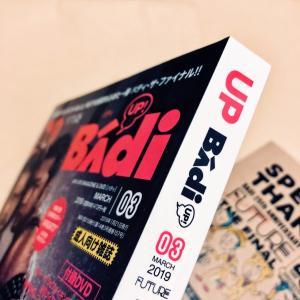 Badi 2019年3月号で紹介いただきました