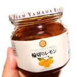 お湯やミルクに混ぜて寝る前に飲んでぐっすり。山田養蜂場の輪切りレモン