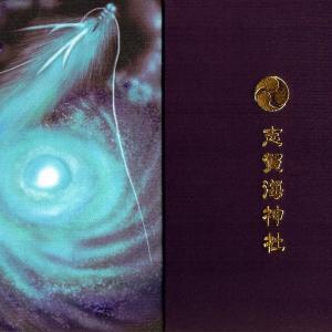 【御朱印帳】六冊目