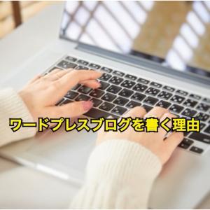 ワードプレスブログを書く理由