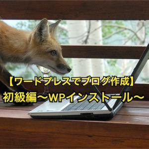 WPでブログを作る【初級編~WPインストール~】