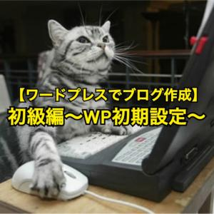 WPでブログを作る【初級編~WP初期設定~】
