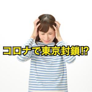 コロナで東京封鎖?ロックダウンが起きたら…。