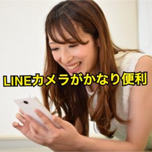LINEカメラのアプリがかなり便利