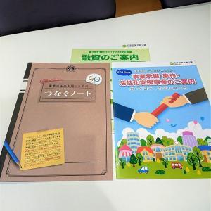 日本政策金融公庫で打合せ
