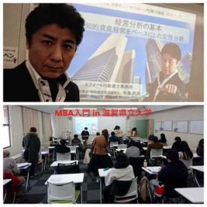 『MBA入門』講座の講師 at 滋賀県立大学