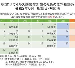6月7月の『新型コロナ対応のための無料相談窓口』by滋賀県行政書士会