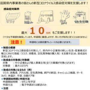 速報!9月に滋賀県内の事業者への感染症対策の助成金!