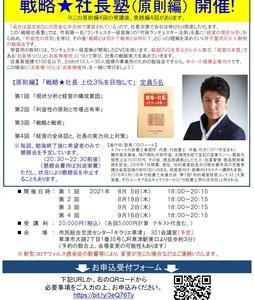 戦略社長塾のご案内(2021年8月開講分)
