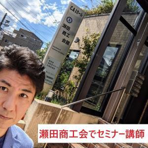瀬田商工会で経営セミナー講師②