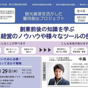 8/29に高島市で創業者支援セミナーで講師をします