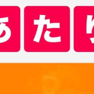 30万名様に♡吉野家の牛丼(並盛り)無料クーポンがその場で当たる!