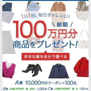 大量当選♡お買い物クーポン・LINEポイントがその場で当たる!(10/26)