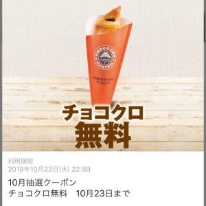 チョコクロ無料♡利用期限は10月23日まで!