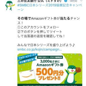 3,000名様に♡Amazonギフト券500円分がその場で当たる!