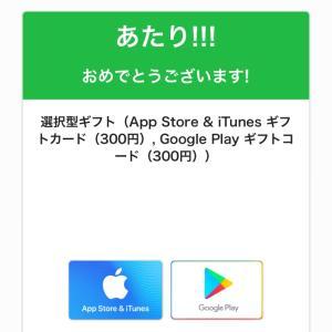 1,000名様に♡ギフトコード300円分がその場で当たる!