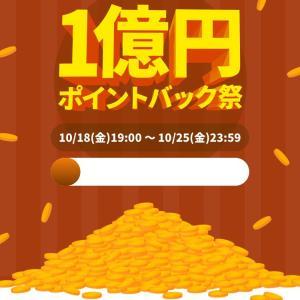 1億円ポイントバック祭が始まりました♡タイムバンクでお得にお買い物を(*´꒳`*)