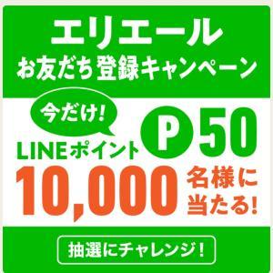 1万名様に♡LINE50ポイントがその場で当たる!
