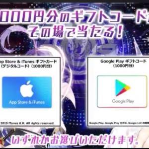 計800名様に♡デジタルコード1,000円分がその場で当たる!