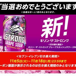 15万名様に♡キリン・ザ・ストロング グレープスカッシュサワーがその場で当たる!(10/28)