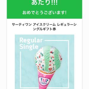 300名様に♡サーティワンアイスクリームシングルギフト券がその場で当たる!