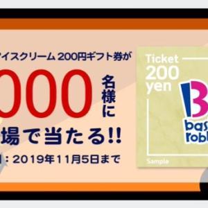 1,000名様に♡サーティワンアイスクリーム200円分のギフト券がその場で当たる!