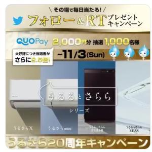 1,000名様に♡QUOカードPay2,000円分がその場で当たる!