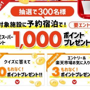 クイズに答えてもれなく10ポイント♡他 楽天スーパーポイントが欲しい方はぜひ!