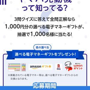1,000名様に♡電子マネー1,000円分が当たる!