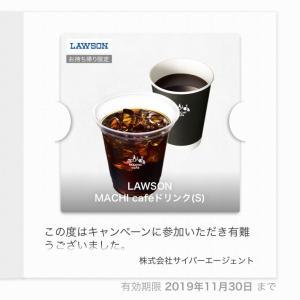 コーヒー1杯無料クーポンをGETしました(*⁰▿⁰*)ぜひご確認を♡