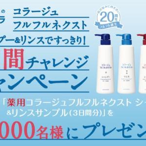 1万名様に♡薬用コラージュフルフルネクスト シャンプー&リンス3日分が当たる!