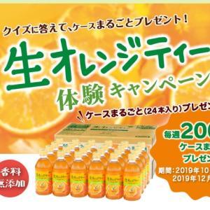 毎週200名様に♡生オレンジティー24本が当たる!