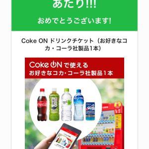 [終]先着1万名様に♡Coke ONドリンクチケットが当たる!