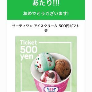 1,000名様に♡サーティワン500円ギフト券がその場で当たる!