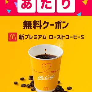 当たり♡マクドナルドコーヒーがその場で当たる!