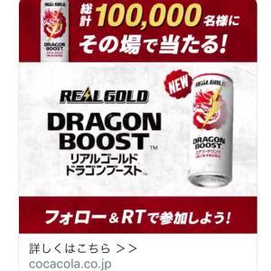 計10万名様に♡ドラゴンブーストがその場で当たる!(11/25)
