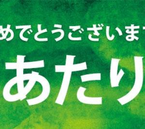 2万名様に♡ダノンビオヨーグルトがその場で当たる!(11/18)