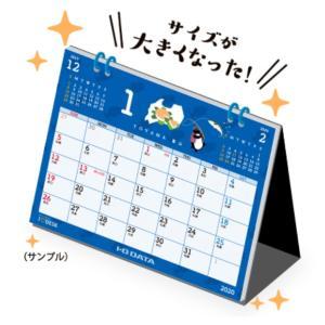 来年の卓上カレンダーを無料で貰っちゃおう(*⁰▿⁰*)♡