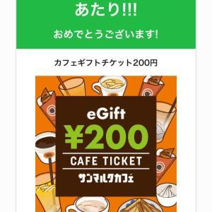 当たり♡毎日1,000名様に★サンマルクカフェ200円分のギフトチケットがその場で当たる!
