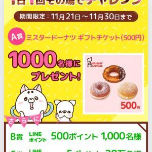 1,000名様に♡ミスタードーナツギフトチケット500円分他がその場で当たる!(11/30)