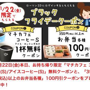 マチカフェコーヒーS 1杯無料クーポン他★本日限定でもらえます!