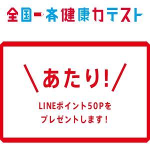 1万名様に♡LINE50ポイントがその場で当たる!(12/25)