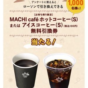 1,000名様に♡マチカフェコーヒーS無料引換券が当たる!
