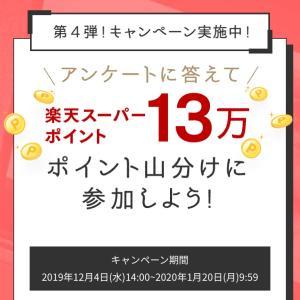 13万ポイント山分け♡楽天スーパーポイントを貯めよう!