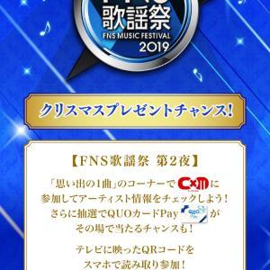 5万名様に♡最高1万円分のQUOカードPayがその場で当たる!2019 FNS歌謡祭で参加を!