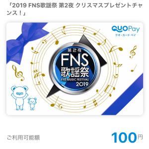 当たりました♡その場で最高1万円分のQUOカードPayがその場で当たる!