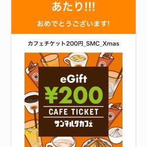 当たり♡サンマルクカフェ200円チケットがその場で当たる!