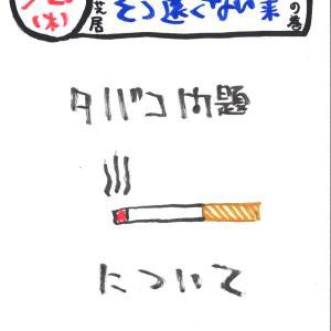 現役パチンコ店 店長が受動喫煙防止法について語る!