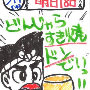 てんちょ! 明日は すき焼きドンでぃっ!!
